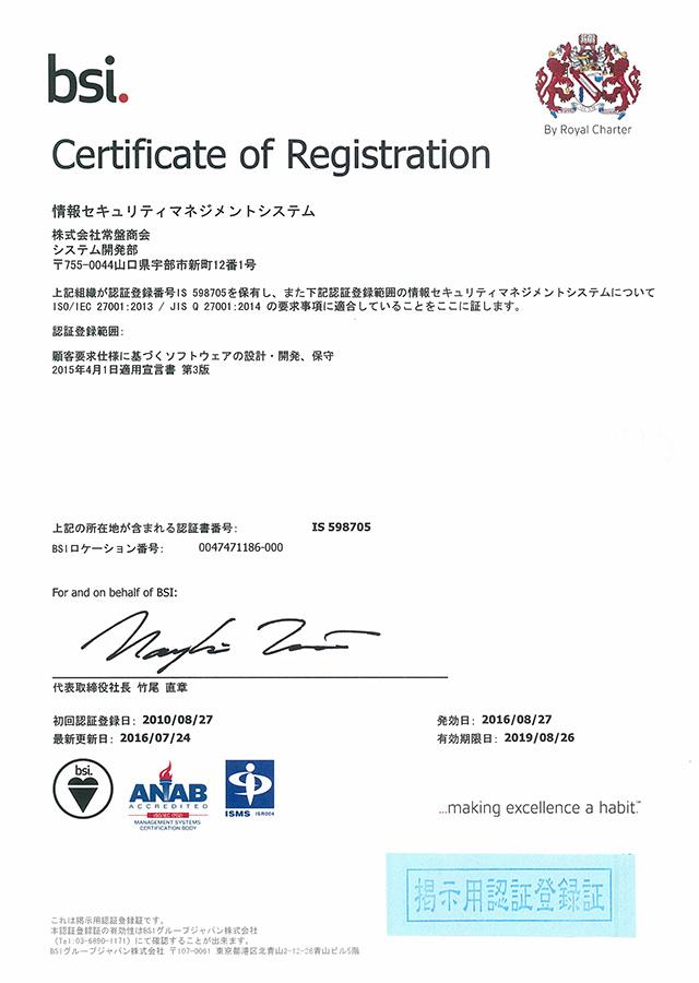ISO/IEC 27001マネジメントシステム登録証
