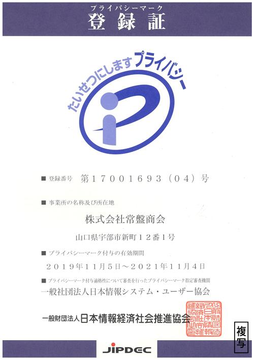 プライバシーポリシー | サイト情報 | 株式会社常盤商会
