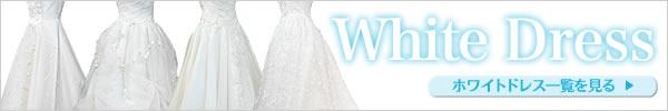 ホワイトドレス一覧を見る