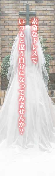 中古ウエディングドレス ドリーム・スタジオYUKI イベント・舞台・コンサート衣裳にも